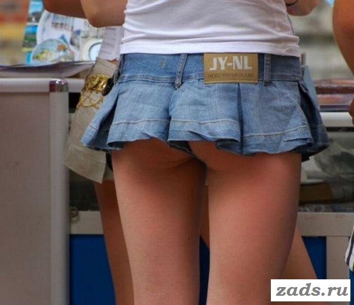 Эротика с попками девушек к коротких нарядах
