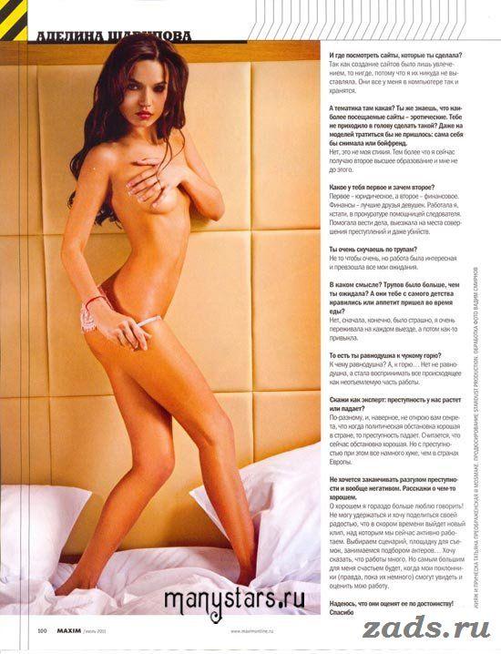 Знаменитая Аделина Шарипова позирует обнаженной